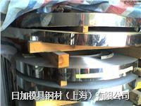 日加SUS302不锈钢材料 SUS302