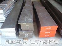 韩国(HJ)HP4A塑料模具钢材料 板材/圆棒