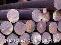 日本SKS43合金工具钢材料 板材/圆棒