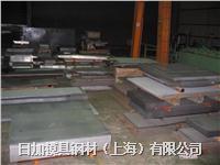 AFC-77(1Cr14Co13Mo5V)不锈钢材料 圆棒/板材