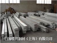 日立KV30高级不变形油钢材料 圆棒/板材