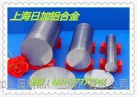 优质铝材7A09西南铝材 上海日加总代理