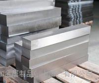 4Cr13国产不锈模具钢 4Cr13模具钢