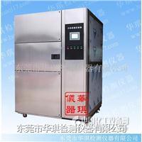 冷热冲击试验箱 HQ-TH-86-150-WA
