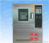 山西可程式恒温恒湿试验箱 HQ-THP-80