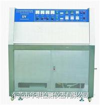 深圳紫外光加速老化试验箱 HQ-UV2