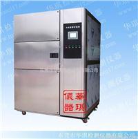 东莞冷热冲击试验箱 HQ-TS-80