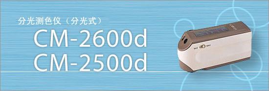 日本美能达 CM-2500d手提式分光测色仪 CM-2600d手提式分光色差仪