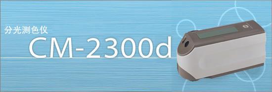 日本美能达 CM-2300d 积分球分光测色计 分光色差仪