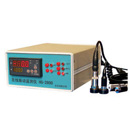 HG-2801在线振动监测仪(单通道)