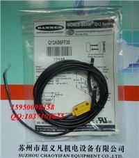 正品保证,BANNER邦纳光电开关Q12AB6FF30,Q12AB6FF50 Q12AB6FF30,Q12AB6FF50
