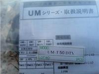 UM-T50DTV传感器,日本TAKEX竹中全新原装正品 UM-T50DTV