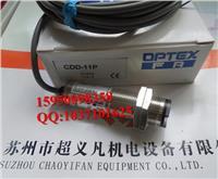 CDD-11P,日本奥普士OPTEX光电开关原装正品 CDD-11P