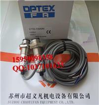 日本奥普士OPTEX光电传感器CTD-1500N CTD-1500N