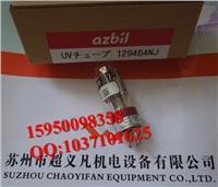 129464NJ,日本山武AZBIL光电管原装正品 129464NJ