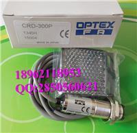 原装正品奥普士OPTEX传感器接近开关 CRD-300P CRD-300P