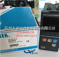 原装正品 FOTEK 台湾阳明 数显温控仪MT20-R-E MT20-R-E