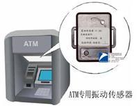 振动传感器/ATM振动探测器/震动传感器 YT-JB3