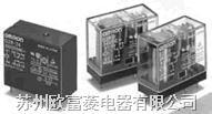 功率繼電器G2R-2 DC12V  DC24V