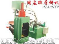 金属屑饼机,铜屑压块机, SBJ-2500B