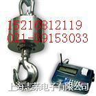 150公斤电子吊秤,3t电子吊秤,直视型电子吊秤,3吨电子吊秤 OCS-1.5