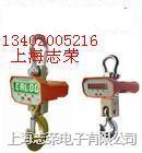 20t電子吊鉤秤,3t電子吊鉤秤,萬泰電子吊鉤秤,直視電子吊鉤秤 OCS-3