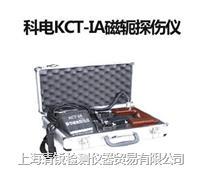 KCT-ⅠA磁轭探伤仪