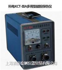KCT-ⅢA型多功能磁粉探伤仪