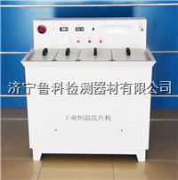 LKXP-108型工业恒温洗片机 工业探伤洗片机 LKXP-108