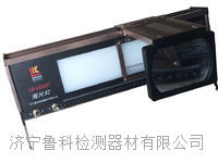 LK-LED46T鲁科LED工业观片灯/评片灯-工业观片灯--济宁鲁科检测