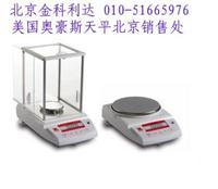CP64美国奥豪斯电子分析天平65g/0.1mg(0.0001g) CP64