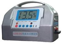 LDS-5G快速水分测定仪粮食水分仪 LDS-5G