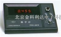 PXS-350精密离子计数字离子计数显离子仪 PXS-350
