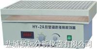 HY-2A 调速多用振荡器(往复式) HY-2A 调速多用振荡器(往复式)