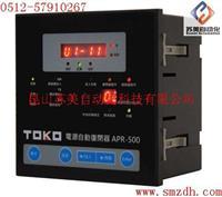 TOKO電源自動復閉器APR500,TOKO電源自動復閉器APR605,TOKO電源自動復閉器APR750 APR500,APR605,APR750,APR-500,APR-605,APR-750