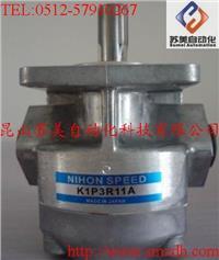日本(NIHON SPEED)K1P齿轮泵,K1P3R11A齿轮泵,K1P3L11A油泵,K1P3RV11A泵 K1P3R11A,K1P3L11A,K1P3RV11A,K1P10R11A,K1P10L11A,K1