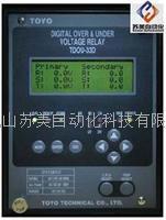 TOYO數位式保護電驛,TDOG-31,TDOU-33,TDOG-31D,TDOU-33D