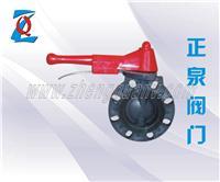 塑料蝶閥 D71X-10S