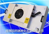 百級FFU|百級層流罩|深圳FFU專業廠家|科迪FFU,0755-27584343 SZKD-BJCLZ-001