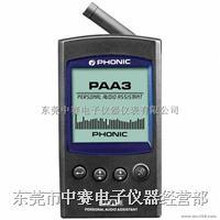 PAA3手持式音频分析仪 PAA3