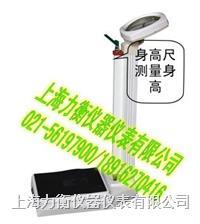 TZ-120机械身高体重秤上海厂价直销