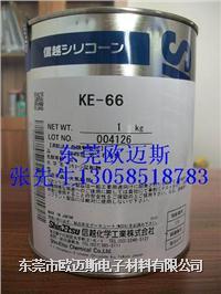 信越KE66模具硅胶 KE66