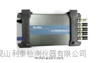 VM-9504五通道便捷式振动分析仪 VM-9504