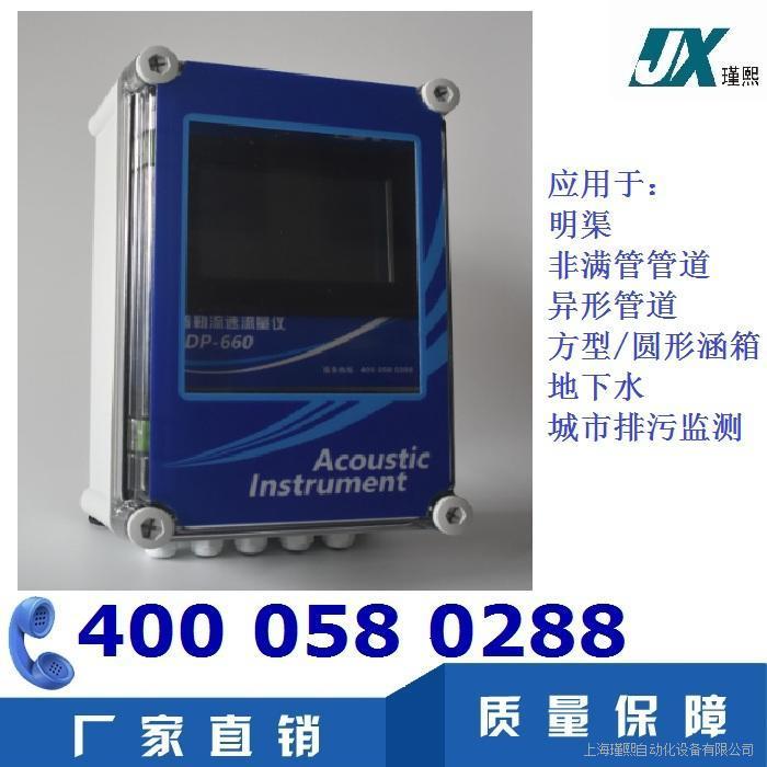 JHDP-660插入式超声波多普勒流量计