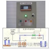 定量控制系统 WK