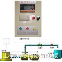 管道流量定量灌装系统