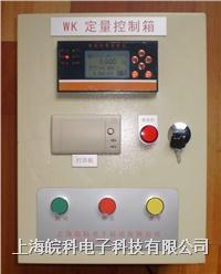 定量加水系统,定量加水设备,定量加水装置