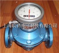LC-40柴油流量计 LC