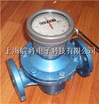 LC-80柴油流量计 LC