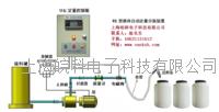 食品配料定量加水设备 WK